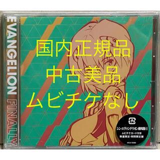CD『EVANGELION FINALLY』(中古美品・ムビチケなし)