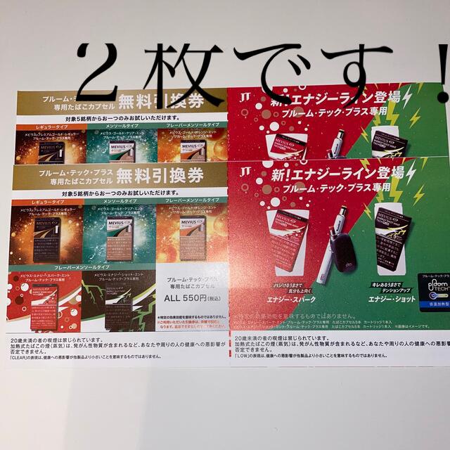 PloomTECH(プルームテック)のプルームテックプラス たばこ 2枚 無料引換券 メンズのファッション小物(タバコグッズ)の商品写真