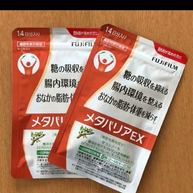 メタバリアEX 14日分  2袋 コスメ/美容のダイエット(ダイエット食品)の商品写真