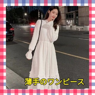 GRL - 韓国ファッション 人気のロングワンピース シワ加工 フェミニン 即日発送
