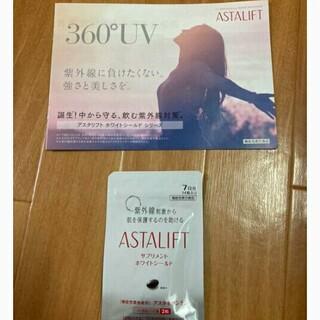 ASTALIFT - アスタリフトサプリメント ホワイトシールド 7日分