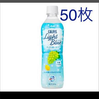 ファミリーマート引換券 アサヒ カルピス ライトブルー50枚(フード/ドリンク券)