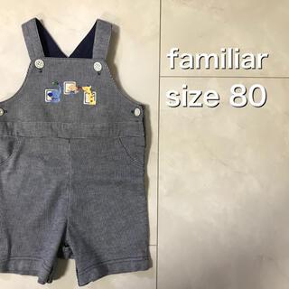 familiar - familiar オーバーオール 80