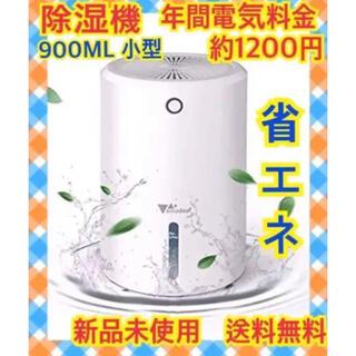 激省エネ❗️ 除湿機 除湿器 衣類乾燥機 部屋干し 風呂 台所 キッチン トイレ