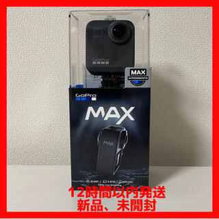 ゴープロ(GoPro)のGoPro  MAX  新品/未使用品(コンパクトデジタルカメラ)