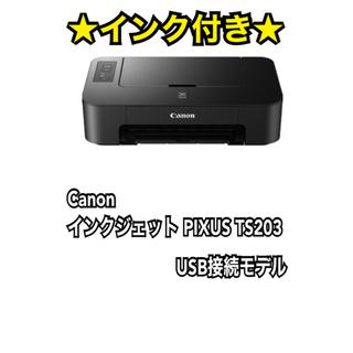 Canon - Canon プリンター A4インクジェット PIXUS TS203