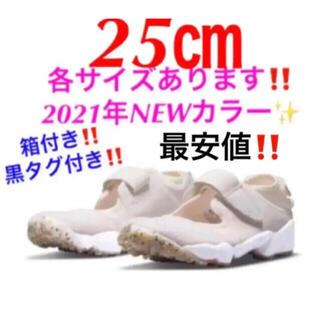 NIKE - 25㎝‼️最安‼️新品‼️ナイキ エアリフト 足袋 白 ホワイト❤️箱付黒タグ付