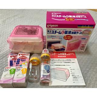 Pigeon - <新品•未使用品多数>ピジョン哺乳瓶&消毒ケースセット