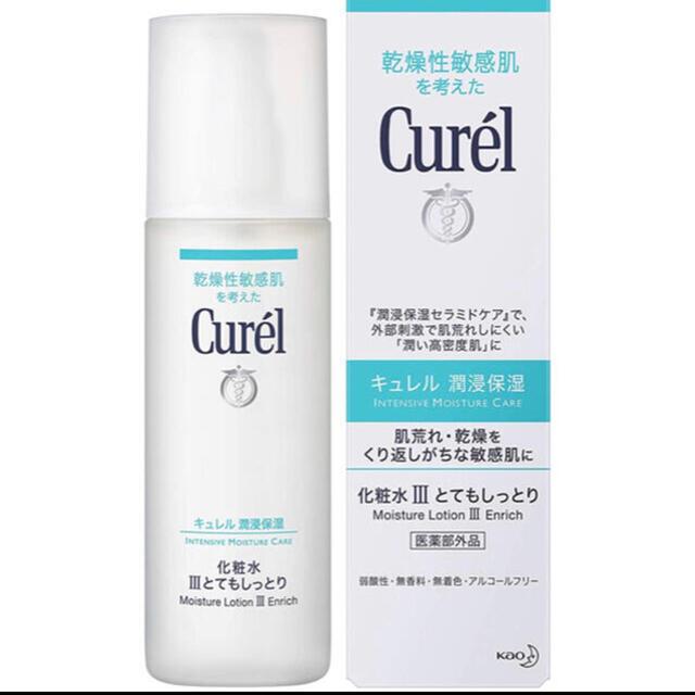 Curel(キュレル)のキュレル 化粧水II しっとり 150ml コスメ/美容のスキンケア/基礎化粧品(化粧水/ローション)の商品写真