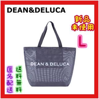 DEAN & DELUCA - 【新品未使用】DEAN&DELUCA メッシュトートバッグ グレー Lサイズ