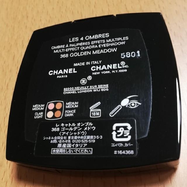CHANEL(シャネル)のCHANEL ゴールデンメドウ 限定品 コスメ/美容のベースメイク/化粧品(アイシャドウ)の商品写真