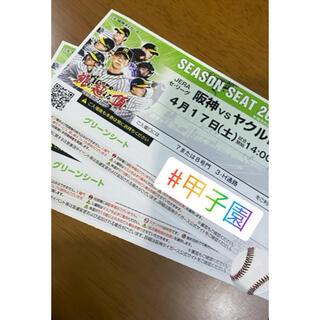 ハンシンタイガース(阪神タイガース)の阪神タイガースVSヤクルトスワローズ 2021年4月17日(土)14時〜(野球)