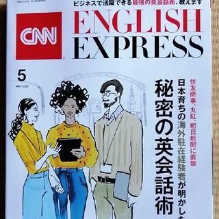 CNN  ENGLISH EXPRESS   2021年5月号(語学/資格/講座)