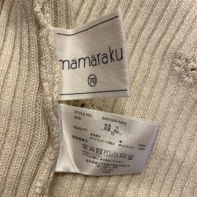futafuta(フタフタ)の値下げ⭐︎mamaraku ロンパース サロペット キッズ/ベビー/マタニティのベビー服(~85cm)(ロンパース)の商品写真