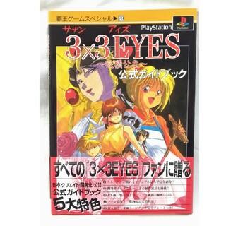 プレイステーション(PlayStation)の覇王ゲームスペシャル 3X3EYES 吸精公主 サザンアイズ 攻略本(家庭用ゲームソフト)