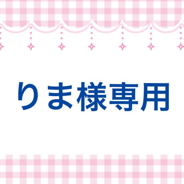 りま様専用 エンタメ/ホビーのタレントグッズ(アイドルグッズ)の商品写真