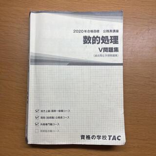 タックシュッパン(TAC出版)の2020年合格目標 公務員講座 数的処理 V問題集 TAC(語学/参考書)