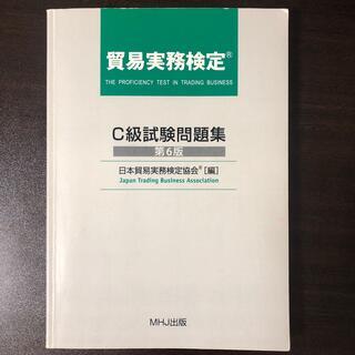 貿易実務検定 C級  問題集(資格/検定)