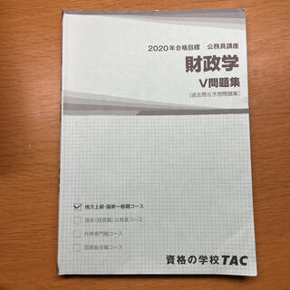 タックシュッパン(TAC出版)のTAC 2020年合格目標 V問題集 財政学(語学/参考書)