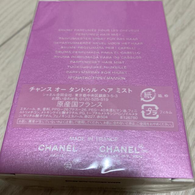 CHANEL(シャネル)のチャンスオータンドゥルヘアミスト  コスメ/美容のヘアケア/スタイリング(ヘアウォーター/ヘアミスト)の商品写真