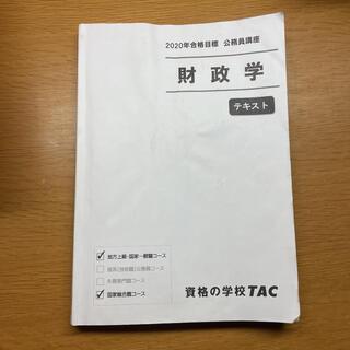タックシュッパン(TAC出版)のTAC 2020年合格目標 公務員講座 財政学 テキスト(語学/参考書)