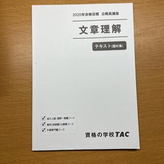タックシュッパン(TAC出版)のTAC 公務員講座 文章理解 テキスト(語学/参考書)