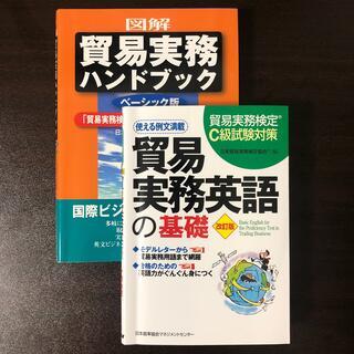 貿易実務検定 C級 テキスト 英語(資格/検定)