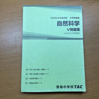 タックシュッパン(TAC出版)のTAC 公務員講座 自然科学 V問題集(語学/参考書)