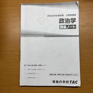 タックシュッパン(TAC出版)のTAC 公務員講座 政治学 講義ノート(語学/参考書)