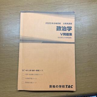 タックシュッパン(TAC出版)のTAC 公務員講座 政治学 V問題集(語学/参考書)