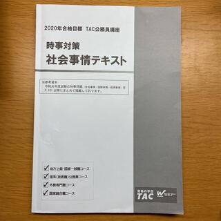 タックシュッパン(TAC出版)のTAC 公務員講座 時事対策 社会事情 テキスト(語学/参考書)
