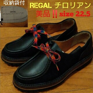 REGAL - リーガル チロリアンシューズ 美品!22.5  黒 収納袋付!