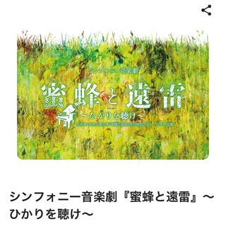 シンフォニー音楽劇『蜜蜂と遠雷』~ひかりを聴け~ 4/18(演劇)