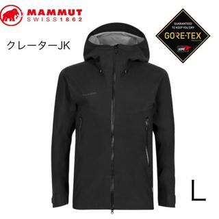 マムート(Mammut)の【マムート】クレーターフーデットジャケット(ナイロンジャケット)