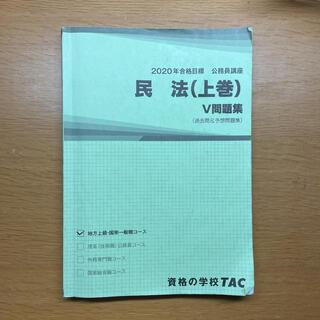 タックシュッパン(TAC出版)のTAC 公務員講座 民法 上巻 V問題集(語学/参考書)