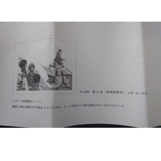 進撃の巨人 進撃の巨人展 リヴァイ 兵長 初登場シーン ネーム エンタメ/ホビーのおもちゃ/ぬいぐるみ(キャラクターグッズ)の商品写真
