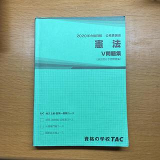 タックシュッパン(TAC出版)のTAC 公務員講座 V問題集 憲法(語学/参考書)