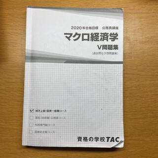 タックシュッパン(TAC出版)のTAC 公務員講座 V問題集 マクロ経済学(語学/参考書)