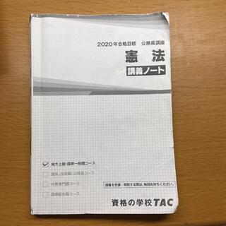 タックシュッパン(TAC出版)のTAC 公務員講座 講義ノート 憲法(語学/参考書)