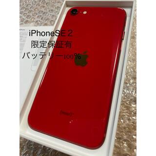 iPhone - iPhoneSE2 第二世代 SIMフリー