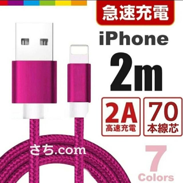 iPhone(アイフォーン)の【2本】iPhone 2m×2 スマホ/家電/カメラのスマートフォン/携帯電話(バッテリー/充電器)の商品写真