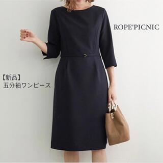 Rope' Picnic - 【新品】ROPE'PICNIC✳︎5分袖ワンピース 40size