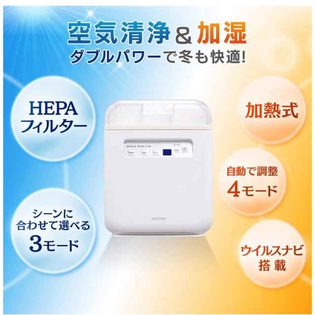 アイリスオーヤマ(アイリスオーヤマ)の新品未使用 アイリスオーヤマ 空気清浄機能付加湿器SH-400A 花粉PM2.5 スマホ/家電/カメラの生活家電(空気清浄器)の商品写真