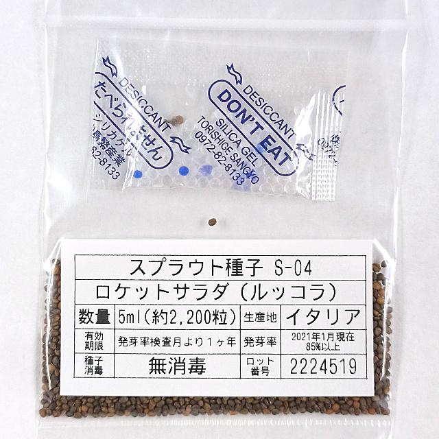 スプラウト種子 S-04 ロケットサラダ(ルッコラ) 5ml x 2袋 食品/飲料/酒の食品(野菜)の商品写真
