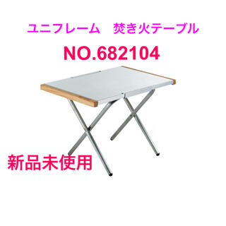 UNIFLAME - ☆ユニフレーム 焚き火テーブル☆新品未使用 NO682104