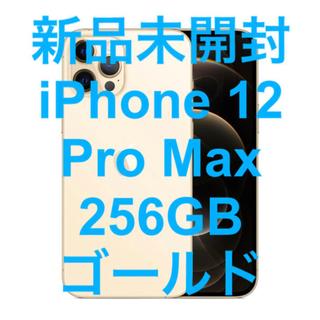 iPhone - 新品未開封 iPhone 12 Pro Max 256GB ゴールド