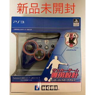 プレイステーション3(PlayStation3)のサッカーコントローラPro.3 サッカー日本代表チームVer. ホリ(その他)
