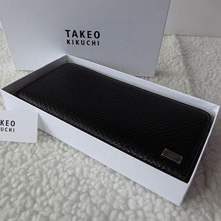 タケオキクチ(TAKEO KIKUCHI)の【新品/本物】TAKEO KIKUCHI チャック式長財布/黒/731607(長財布)