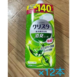 ライオン(LION)のチャーミークリスタ 消臭ジェル 詰め替え 840g  12本 セット(洗剤/柔軟剤)