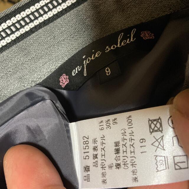 専用!enjoie (アンジョア) マーメイドスカート 51582 事務服 9号 レディースのスカート(ひざ丈スカート)の商品写真